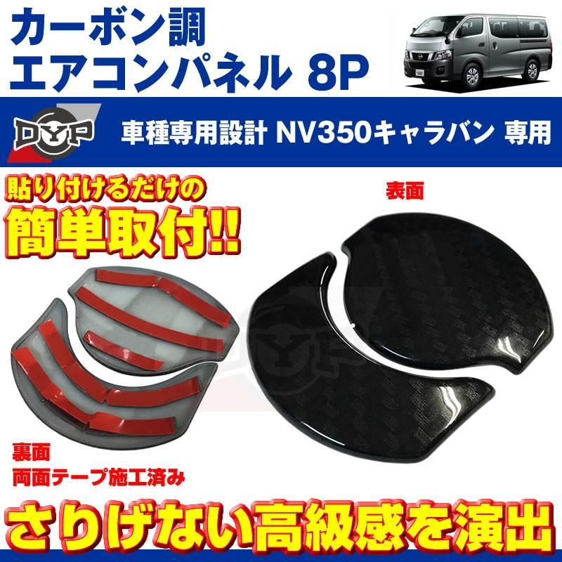 【カーボン調】エアコンパネル 8P セット NV350 キャラバン (H24/6-) エアコン吹き出し口をドレスアップ|yourparts|02