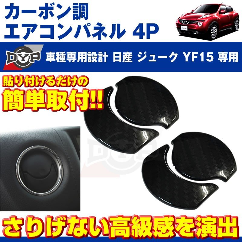 【カーボン調】エアコンパネル 4P セット ジュークYF15 (H22/6-) エアコン吹き出し口をドレスアップ|yourparts