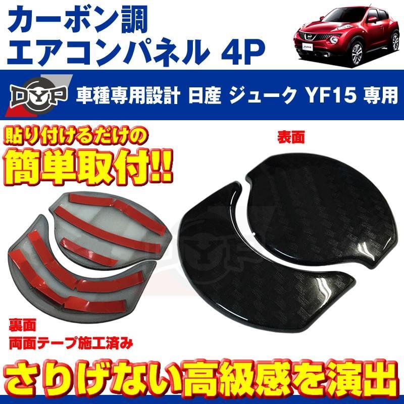 【カーボン調】エアコンパネル 4P セット ジュークYF15 (H22/6-) エアコン吹き出し口をドレスアップ|yourparts|02