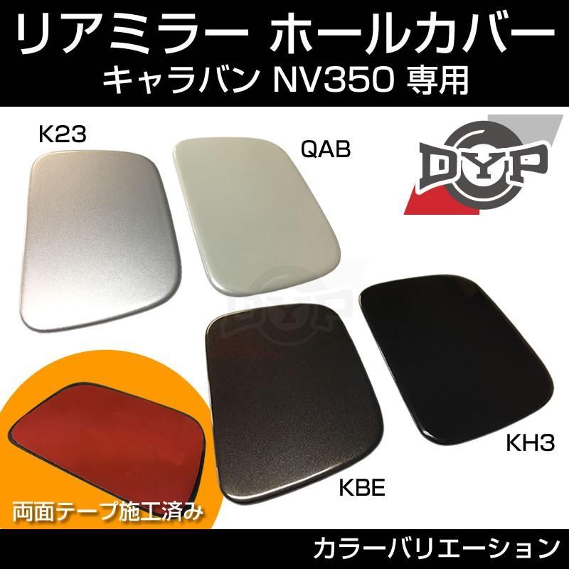 【ブリリアントシルバー/K23】リアミラー ホールカバー NV350 キャラバン (H24/6-) yourparts 02
