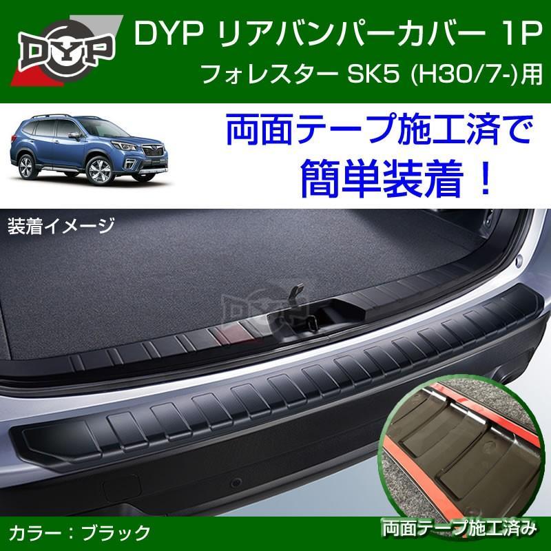 新型 フォレスター SK5 リアバンパーカバー SUBARU FORESTER  (H30/7-) 新車にお薦め! カーゴステップパネル yourparts