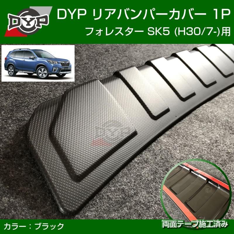 新型 フォレスター SK5 リアバンパーカバー SUBARU FORESTER  (H30/7-) 新車にお薦め! カーゴステップパネル yourparts 02