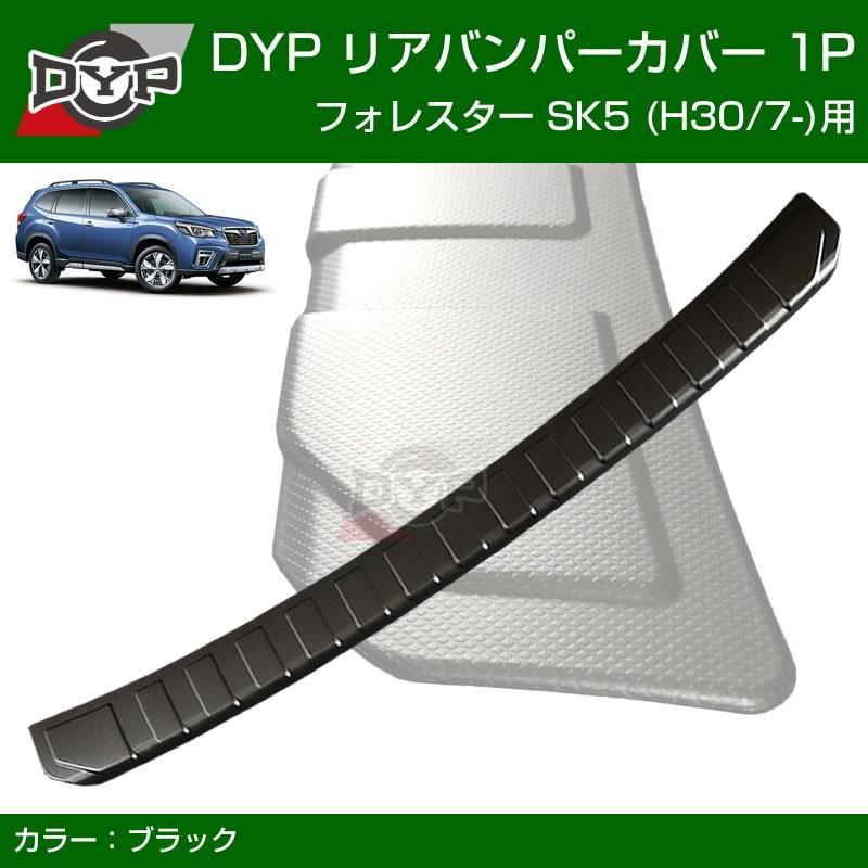 新型 フォレスター SK5 リアバンパーカバー SUBARU FORESTER  (H30/7-) 新車にお薦め! カーゴステップパネル yourparts 03