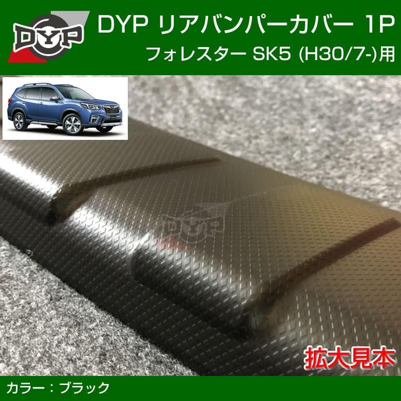 新型 フォレスター SK5 リアバンパーカバー SUBARU FORESTER  (H30/7-) 新車にお薦め! カーゴステップパネル yourparts 04