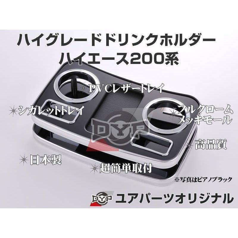 (ピアノブラック) ハイグレードドリンクホルダー フロント用 ハイエース200系 (H16/8-) DYP ユアパーツオリジナルテーブル|yourparts|02