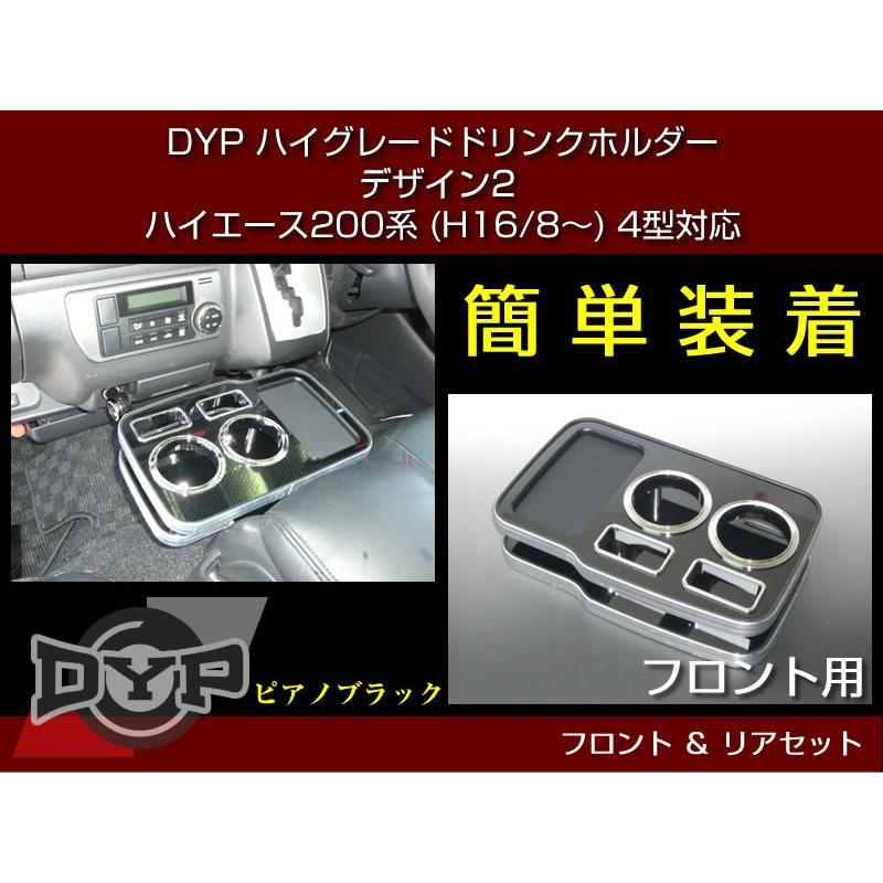 (ピアノブラック) DYP ハイグレード ドリンクホルダー デザイン2 フロント・リアセット ハイエース 200系 (H16/8-) 1-6型 対応 スマホ 充電 可|yourparts|02