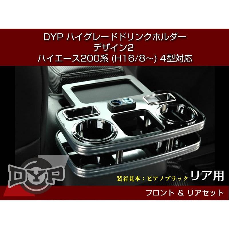 (ピアノブラック) DYP ハイグレード ドリンクホルダー デザイン2 フロント・リアセット ハイエース 200系 (H16/8-) 1-6型 対応 スマホ 充電 可|yourparts|03