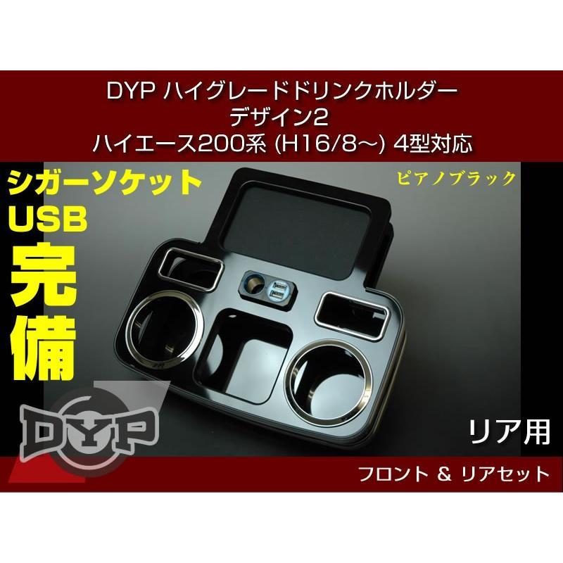 (ピアノブラック) DYP ハイグレード ドリンクホルダー デザイン2 フロント・リアセット ハイエース 200系 (H16/8-) 1-6型 対応 スマホ 充電 可|yourparts|04