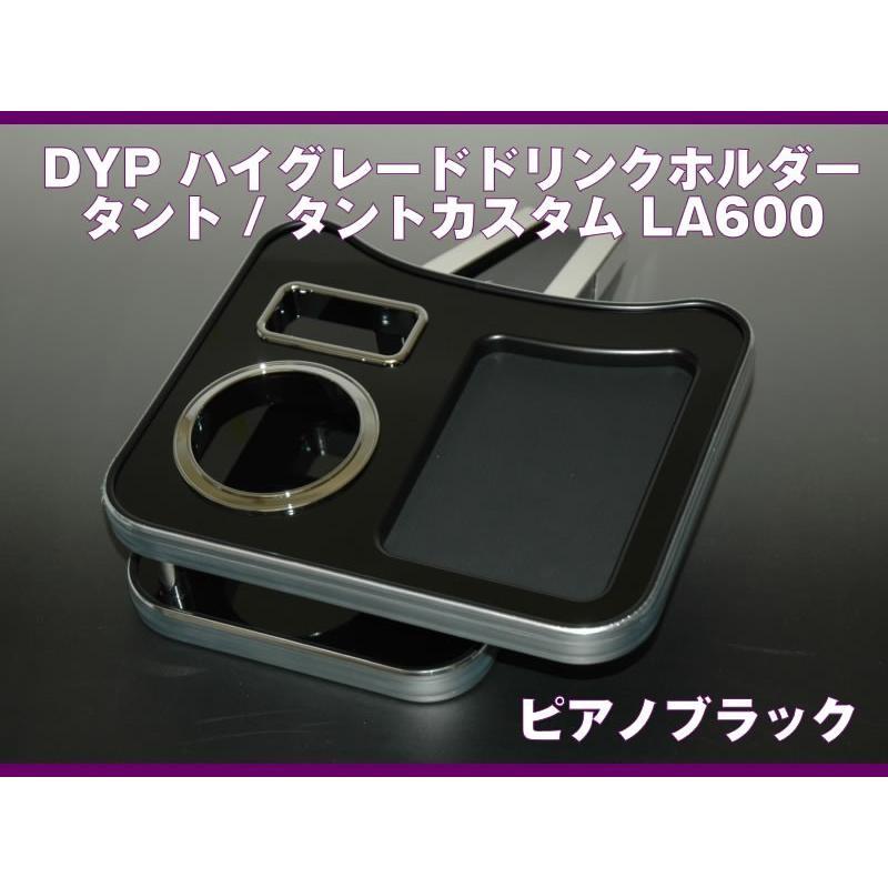 【ピアノブラック】DYP ハイグレードドリンクホルダー タント / タントカスタム LA600 (H25/9〜)|yourparts|02