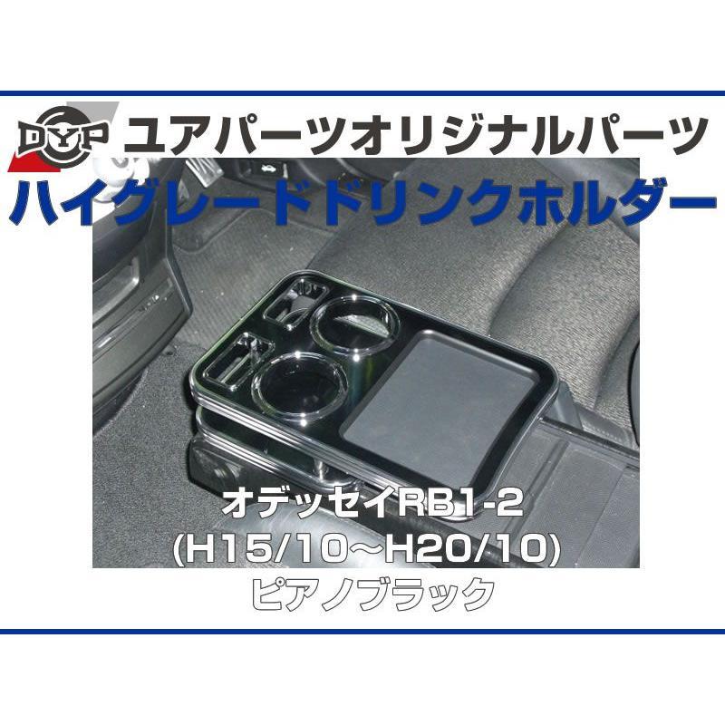 【ピアノブラック】ハイグレードドリンクホルダー オデッセイRB1-2(H15/10〜H20/10) DYPユアパーツオリジナルテーブル|yourparts|02