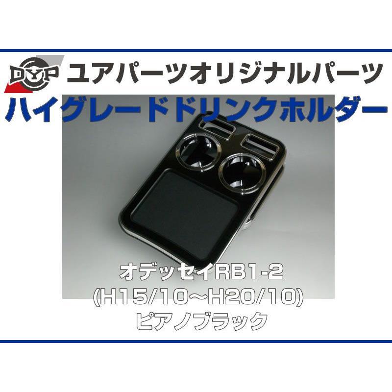 【ピアノブラック】ハイグレードドリンクホルダー オデッセイRB1-2(H15/10〜H20/10) DYPユアパーツオリジナルテーブル|yourparts|03
