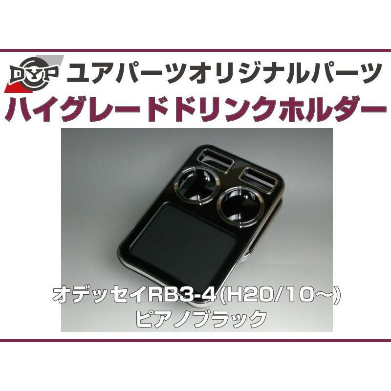 (ピアノブラック) ハイグレードドリンクホルダー オデッセイRB3-4 (H20/10-H25/10) DYP ユアパーツオリジナルテーブル|yourparts|03