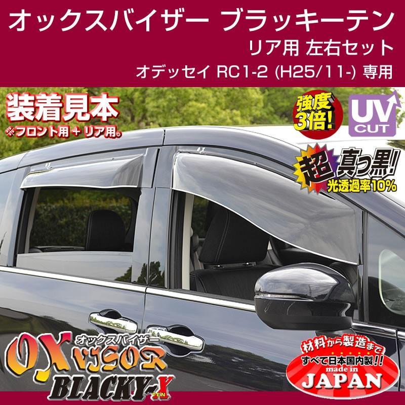 【受注生産納期5-6WEEK】OXバイザー オックスバイザー ブラッキーテン リア用左右1セット 新型オデッセイ RC1-2 (H25/11-) yourparts 02