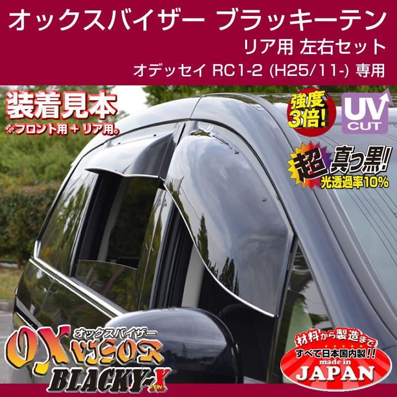 【受注生産納期5-6WEEK】OXバイザー オックスバイザー ブラッキーテン リア用左右1セット 新型オデッセイ RC1-2 (H25/11-) yourparts 03
