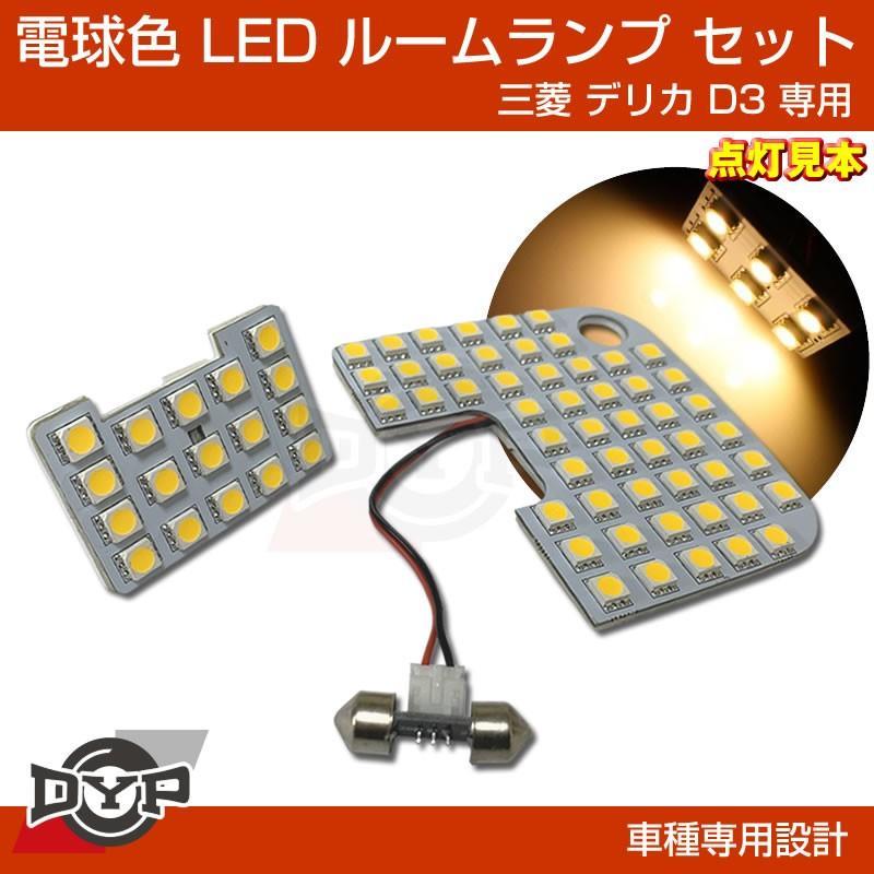 (実は一番お勧め!電球色) デリカD3 専用設計 LEDルームランプ 三菱 デリカ D3 カスタムパーツ (暖色) 車中泊 yourparts