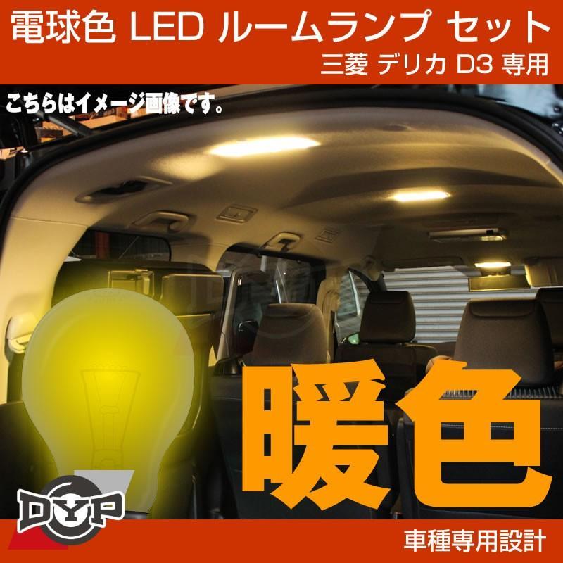 (実は一番お勧め!電球色) デリカD3 専用設計 LEDルームランプ 三菱 デリカ D3 カスタムパーツ (暖色) 車中泊 yourparts 02