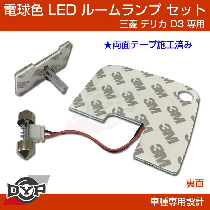 (実は一番お勧め!電球色) デリカD3 専用設計 LEDルームランプ 三菱 デリカ D3 カスタムパーツ (暖色) 車中泊 yourparts 04