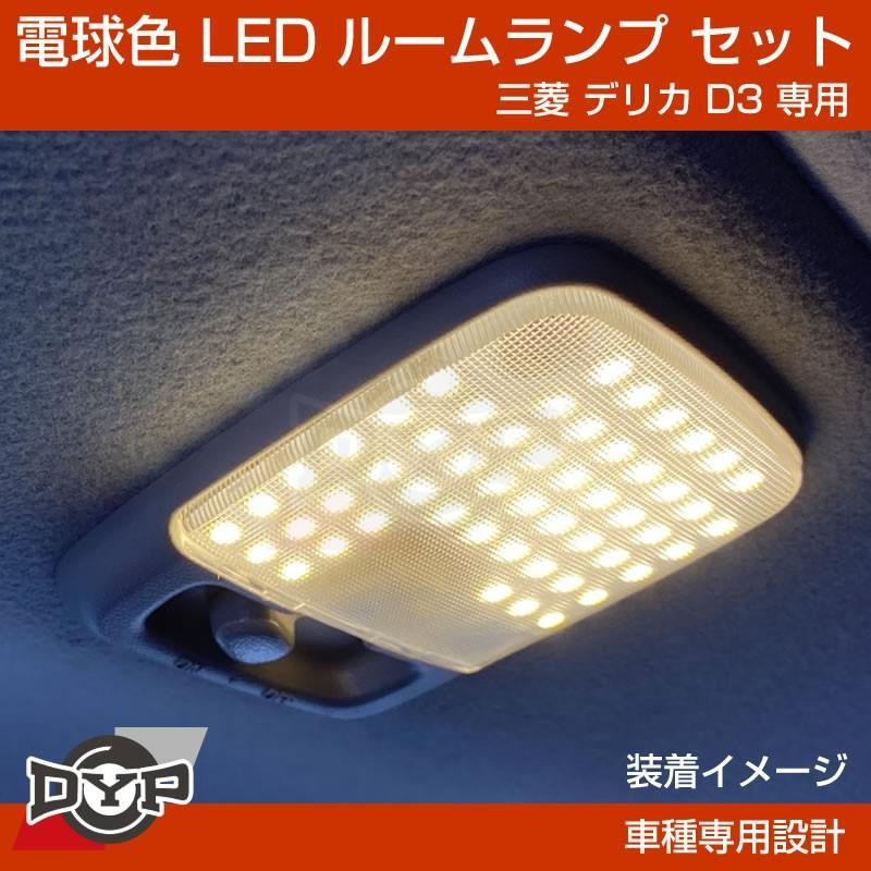 (実は一番お勧め!電球色) デリカD3 専用設計 LEDルームランプ 三菱 デリカ D3 カスタムパーツ (暖色) 車中泊 yourparts 05