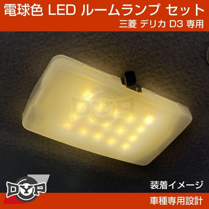 (実は一番お勧め!電球色) デリカD3 専用設計 LEDルームランプ 三菱 デリカ D3 カスタムパーツ (暖色) 車中泊 yourparts 06