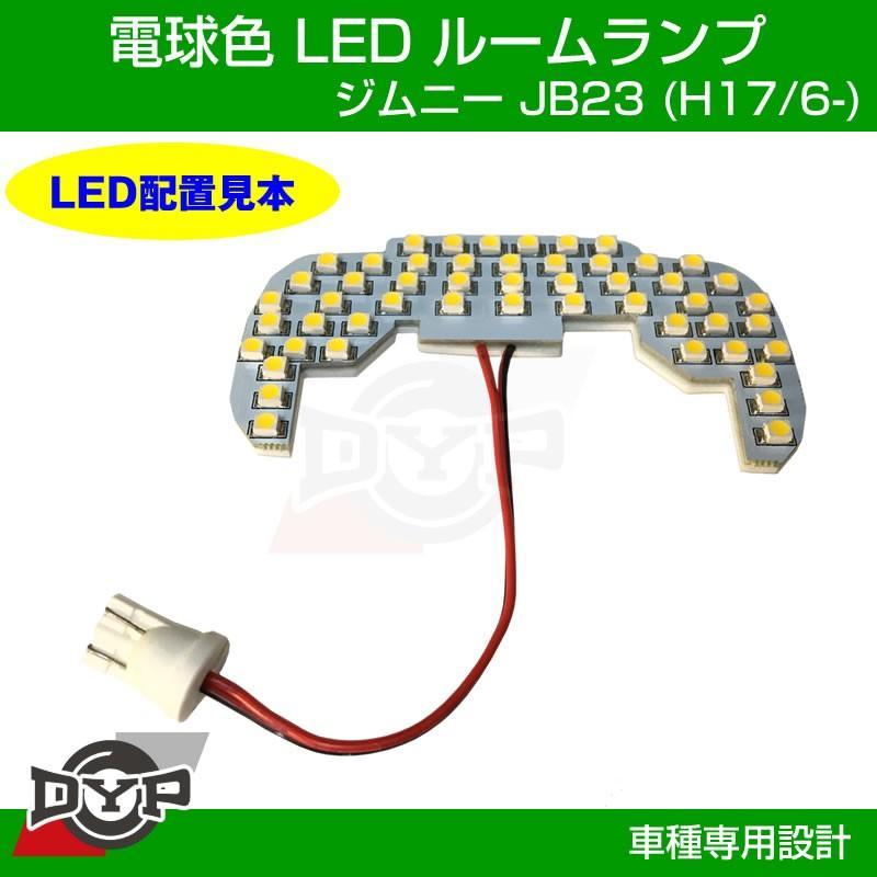 【実は一番お勧め!電球色】LED ルームランプ フロントマップランプ用 ジムニー JB23 (H17/6-) yourparts 03