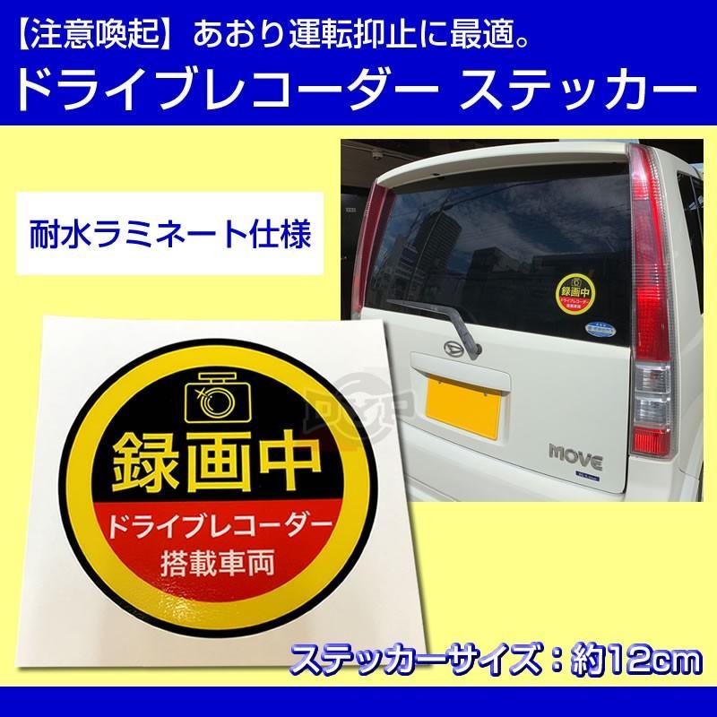 ドライブレコーダーステッカー 大型サイズ 後方 ドラレコシール CAUTIONステッカー 後方の注意喚起に!|yourparts