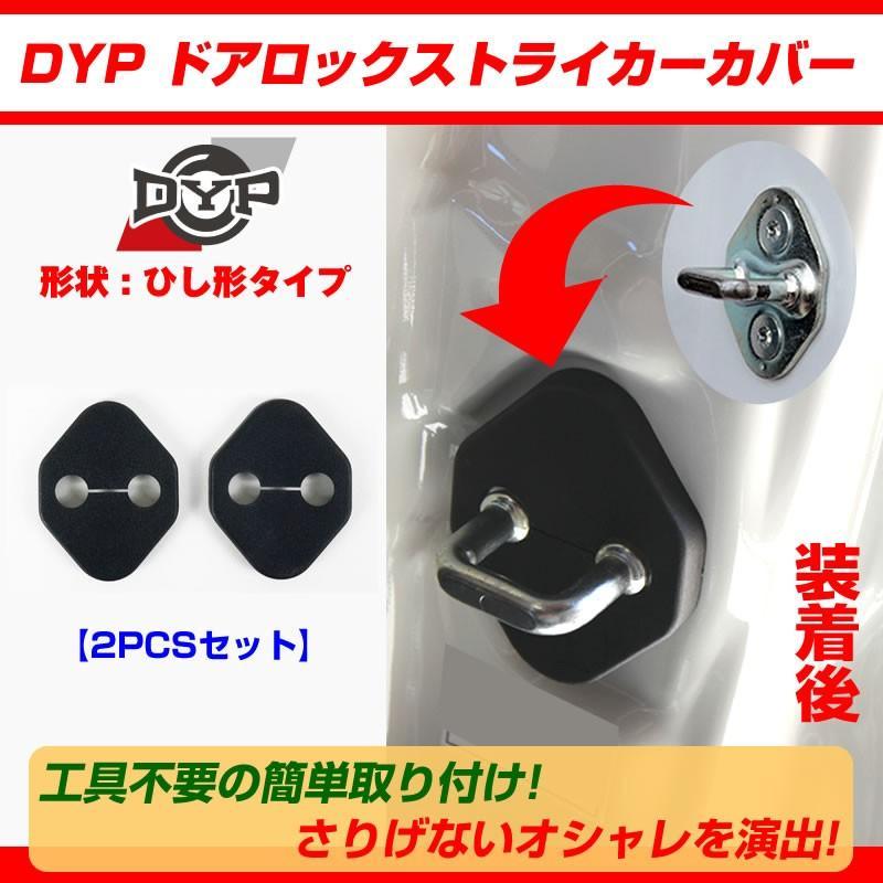 ドアロックストライカーカバー ノア / ヴォクシー / エスクァイア 80 系 (H26/1-) 【フロント2PCSセット】DYPオリジナル|yourparts