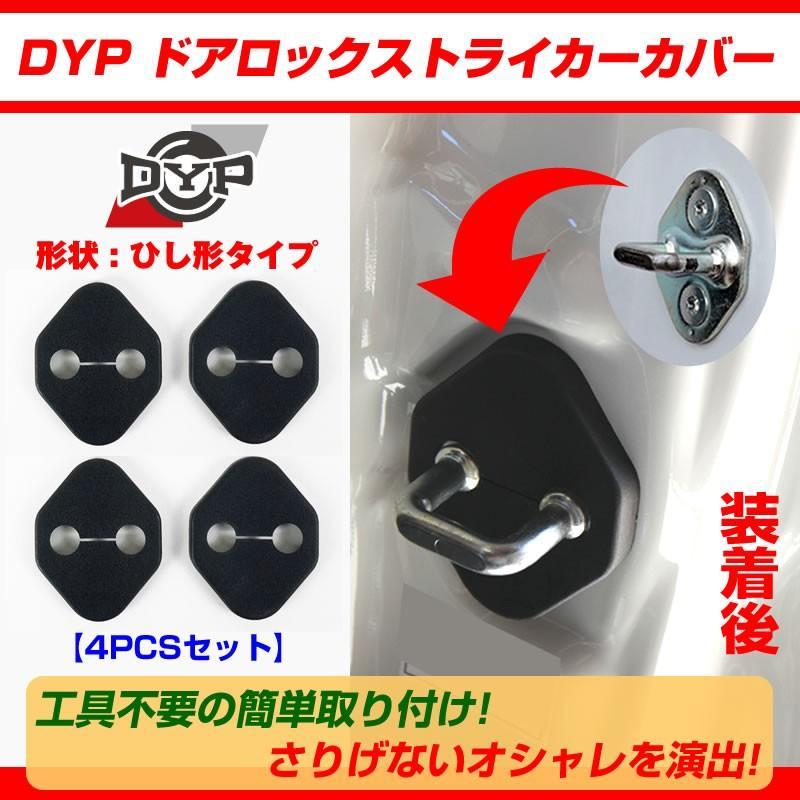 ドアロック ストライカーカバー ランドクルーザープラド 95 系 【4PCSセット】DYPオリジナル|yourparts