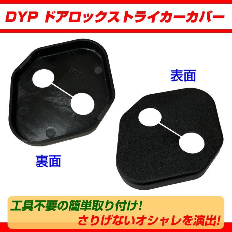 ドアロック ストライカーカバー ヴィッツ NCP/SCP/KSP 90 系 【4PCSセット】DYPオリジナル|yourparts|02