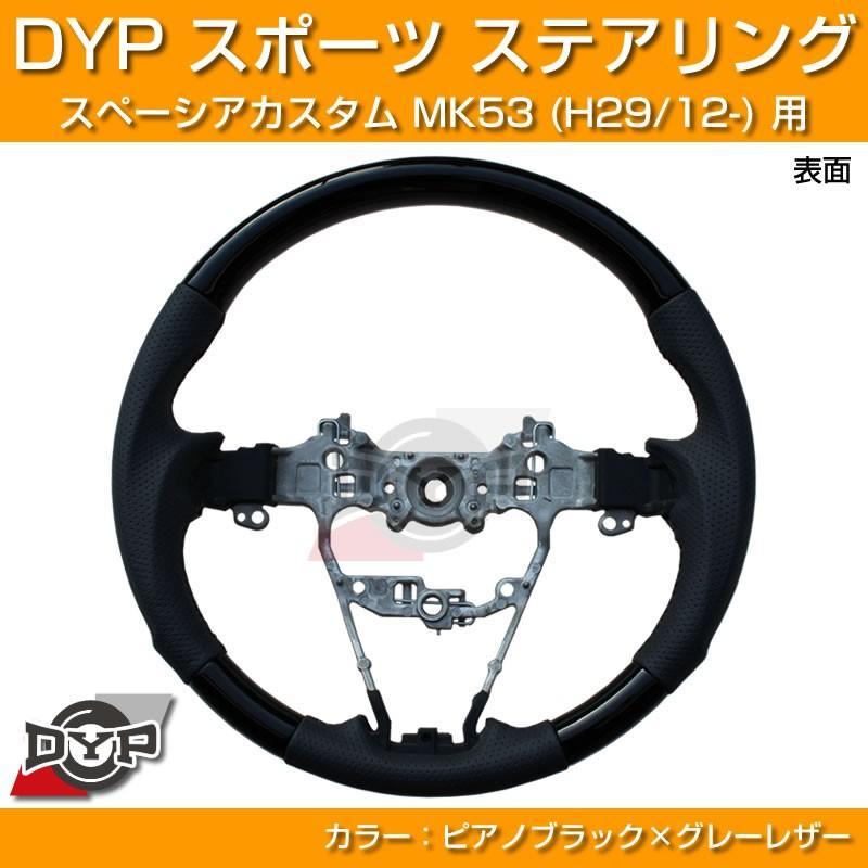 【ピアノブラック×グレーレザー】DYP スポーツ ステアリング 新型 スペーシアカスタム MK53 (H29/12-)|yourparts