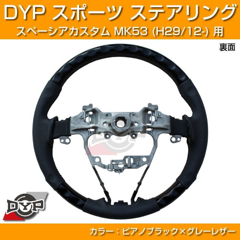 【ピアノブラック×グレーレザー】DYP スポーツ ステアリング 新型 スペーシアカスタム MK53 (H29/12-)|yourparts|02