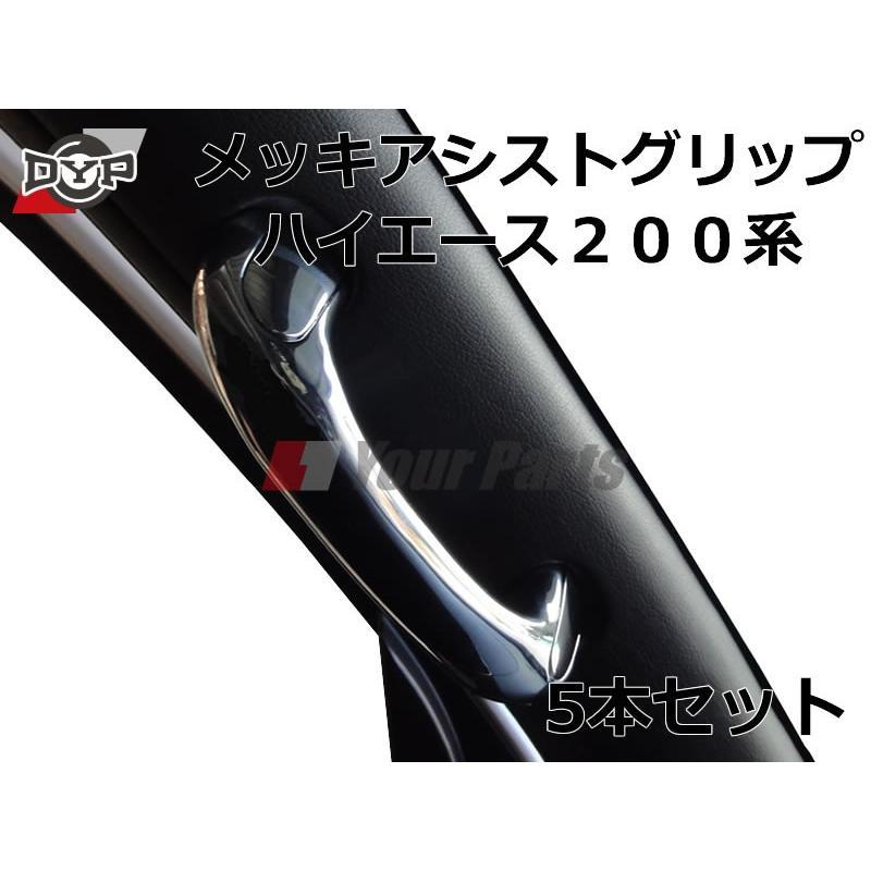 【クロームメッキ】DYP アシストグリップ 5本セット ハイエース 200 系(H16/8-) 1-5型対応|yourparts|02