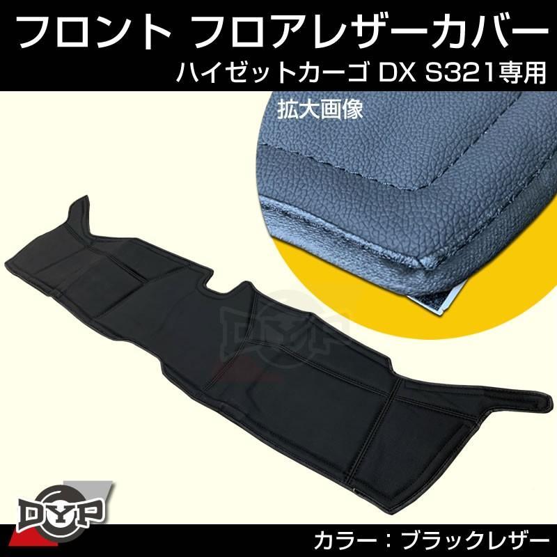 (ハイゼットカーゴ DX 用)フロントフロアレザーカバー ハイゼットカーゴ S321 ブラックレザー 汚れ防止 DYP|yourparts|02