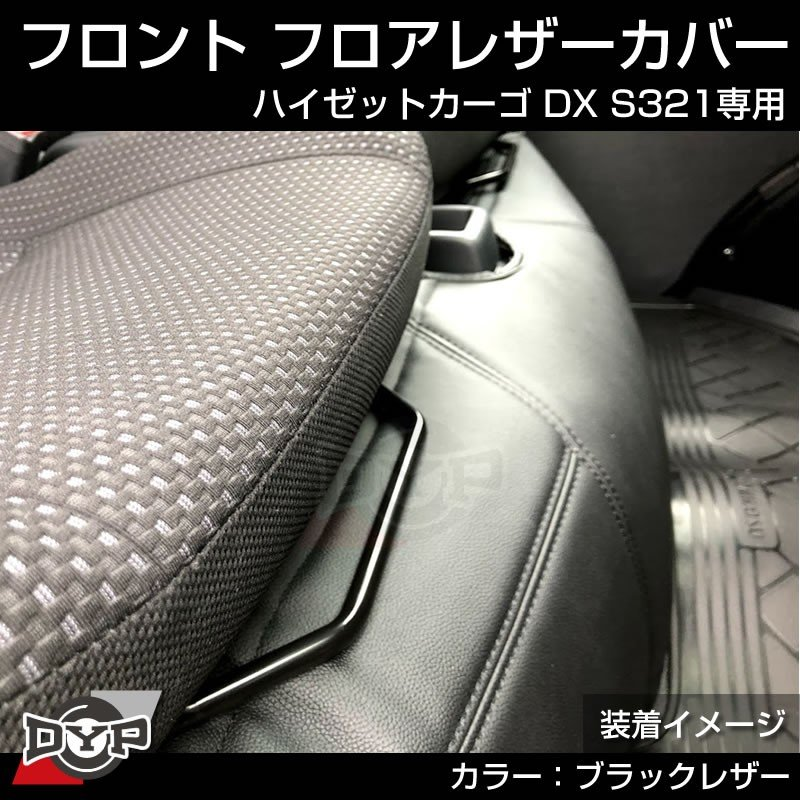 (ハイゼットカーゴ DX 用)フロントフロアレザーカバー ハイゼットカーゴ S321 ブラックレザー 汚れ防止 DYP|yourparts|04
