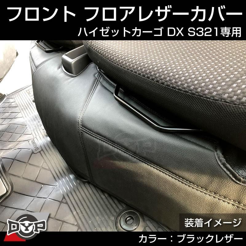(ハイゼットカーゴ DX 用)フロントフロアレザーカバー ハイゼットカーゴ S321 ブラックレザー 汚れ防止 DYP|yourparts|05