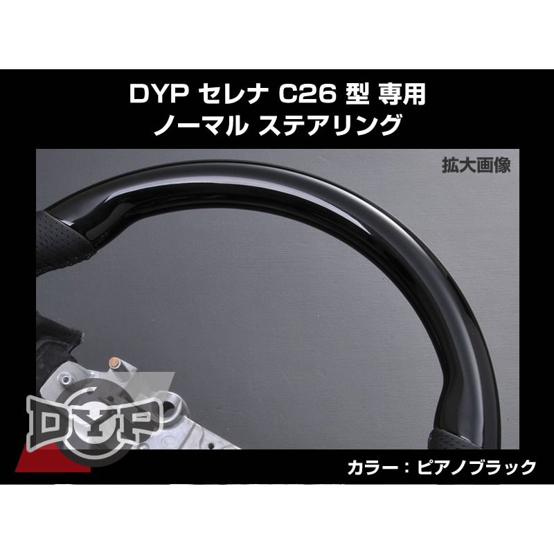 【ピアノブラック×グレーレザー】 DYP セレナ C26 型 専用 ノーマル ステアリング|yourparts|02