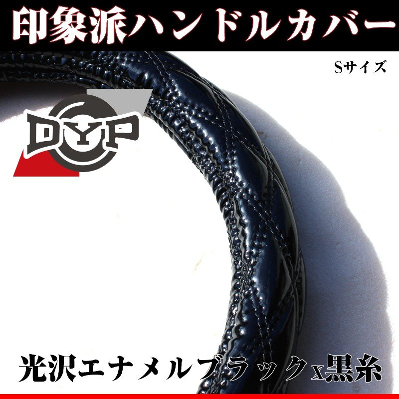 【光沢!キルトハンドルカバー】DYPハンドルカバー エナメルブラックX黒糸 Sサイズ ラウム適合|yourparts|03