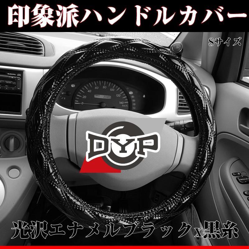 【光沢!キルトハンドルカバー】DYPハンドルカバー エナメルブラックX黒糸 Sサイズ RX-8適合|yourparts