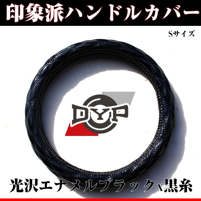 【光沢!キルトハンドルカバー】DYPハンドルカバー エナメルブラックX黒糸 Sサイズ デミオ適合|yourparts|02