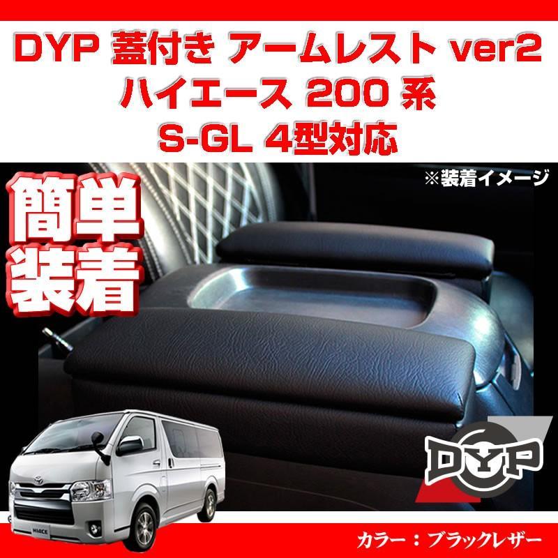 【ブラックレザー】DYP 蓋付き アームレスト ver2 ハイエース 200 系 S-GL 1-5型対応 yourparts