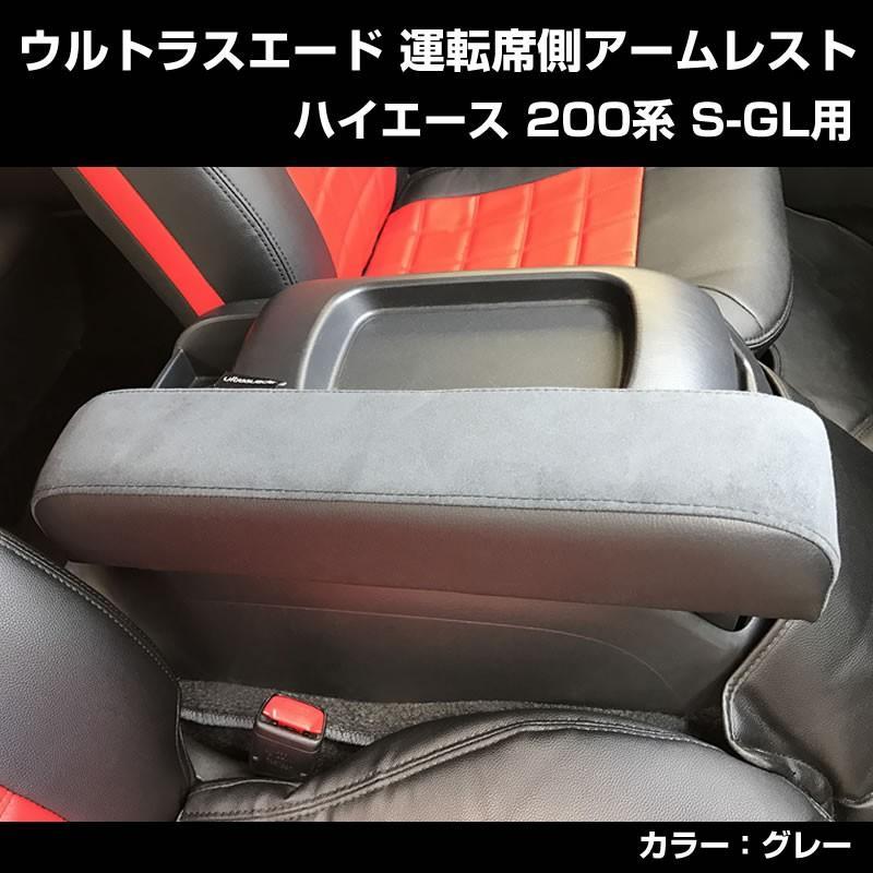 【運転席専用】ウルトラスエード アームレスト ハイエース 200 S-GL グレーカラー ※高級スエード調皮革仕様 yourparts