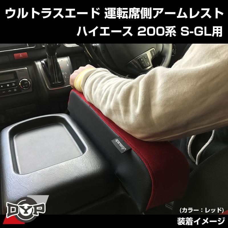 【運転席専用】ウルトラスエード アームレスト ハイエース 200 S-GL グレーカラー ※高級スエード調皮革仕様 yourparts 02