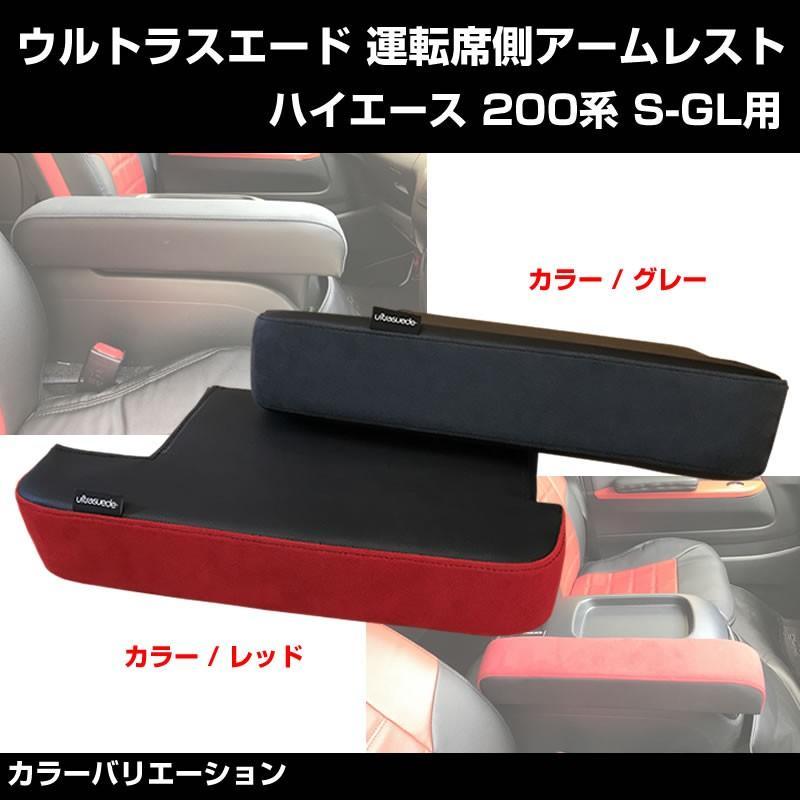 【運転席専用】ウルトラスエード アームレスト ハイエース 200 S-GL グレーカラー ※高級スエード調皮革仕様 yourparts 04
