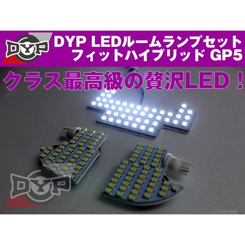 LEDルームランプセット フィットハイブリッド GP5 DYPユアパーツオリジナル|yourparts