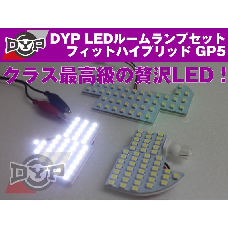 LEDルームランプセット フィットハイブリッド GP5 DYPユアパーツオリジナル|yourparts|02