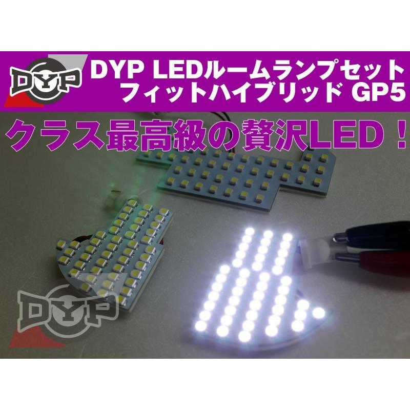 LEDルームランプセット フィットハイブリッド GP5 DYPユアパーツオリジナル|yourparts|03