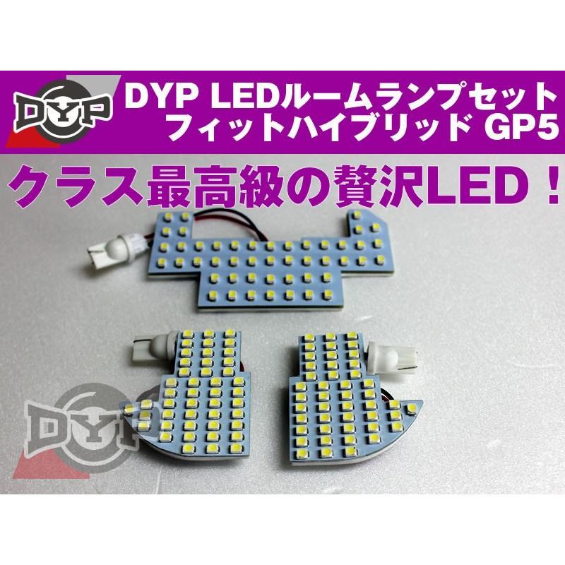 LEDルームランプセット フィットハイブリッド GP5 DYPユアパーツオリジナル|yourparts|04