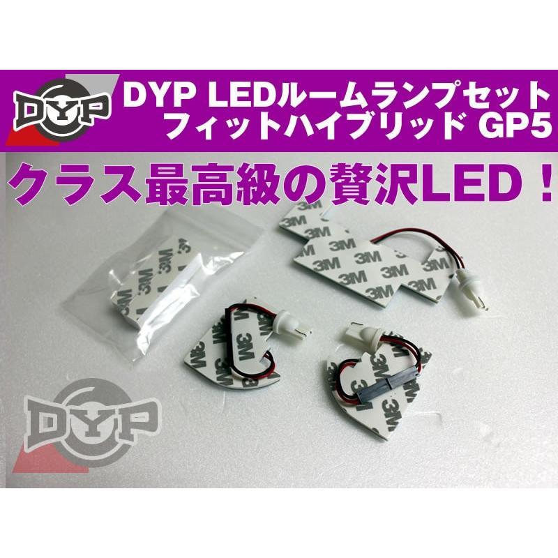 LEDルームランプセット フィットハイブリッド GP5 DYPユアパーツオリジナル|yourparts|05
