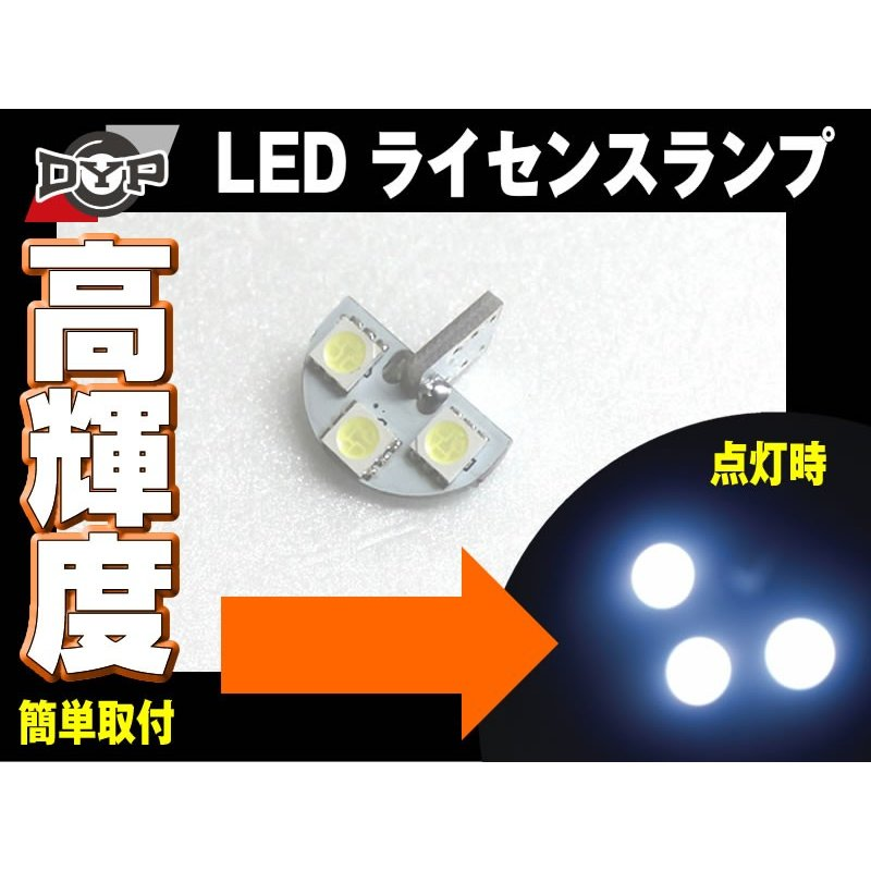 LEDライセンスランプ ミニキャブバン / タウンボックス (H26/2〜) DYPオリジナル ナンバー灯|yourparts