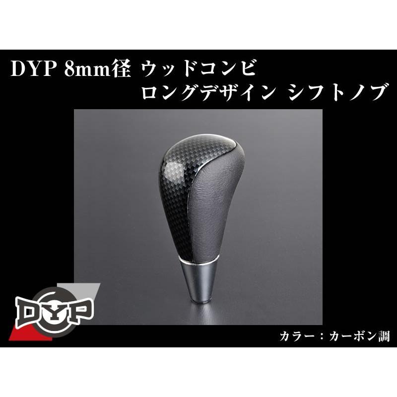 【カーボン調】DYPウッドコンビシフトノブ8mm径ロングデザイン IQ(H20/11〜)|yourparts