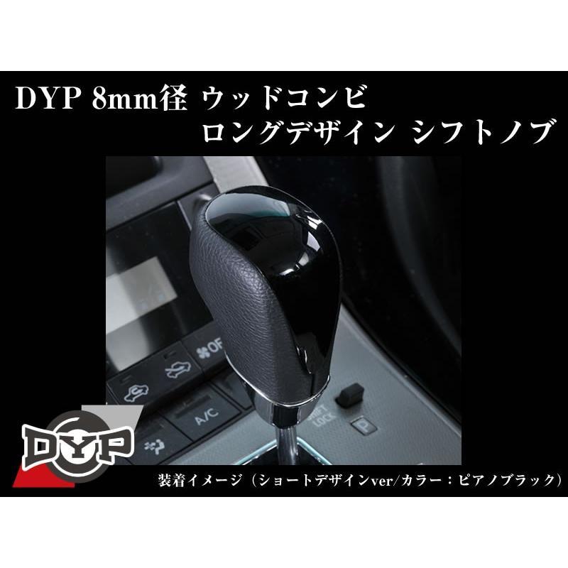 【ピアノブラック】DYPウッドコンビシフトノブ8mm径ロングデザイン ランドクルーザープラド120系(H14/10〜H21/9)|yourparts|02